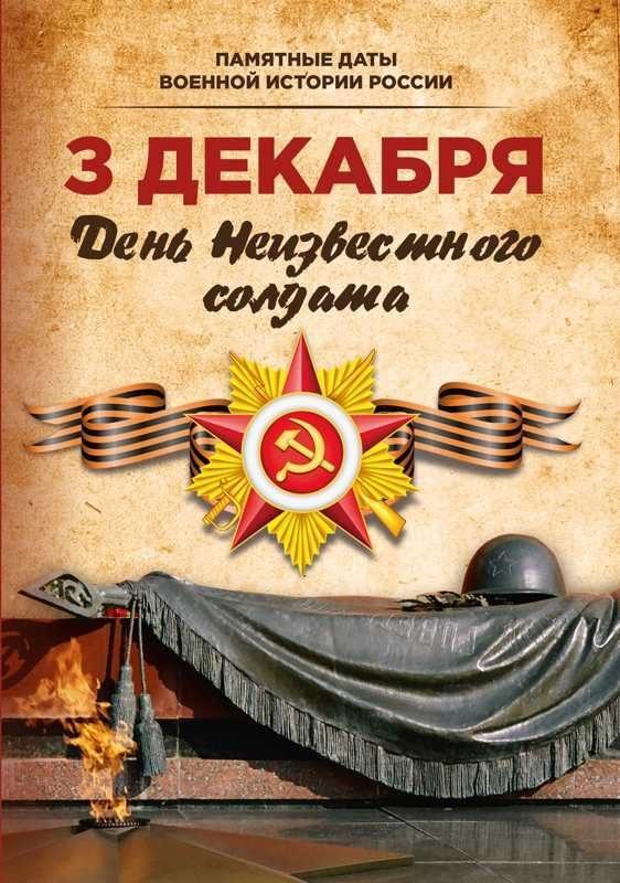 Памятная дата России - «Дню Неизвестного Солдата»