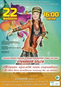 Концерт Ольги Аткниной