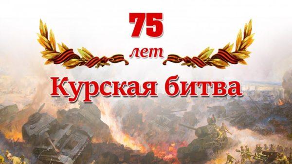 75-летие со Дня разгрома советскими войсками немецко-фашистских войск в Курской битве в 1943 году