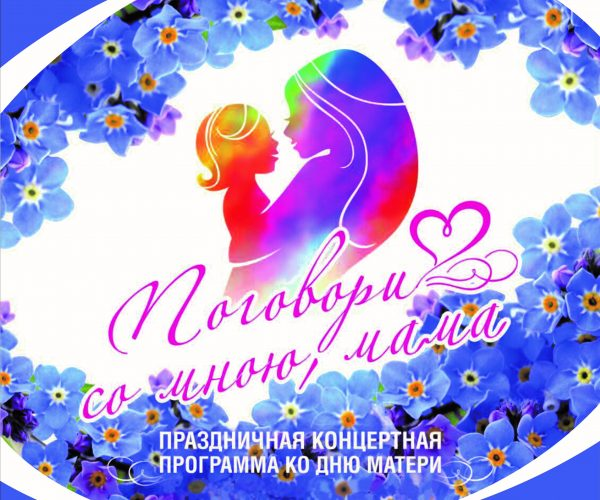 Всероссийский День матери