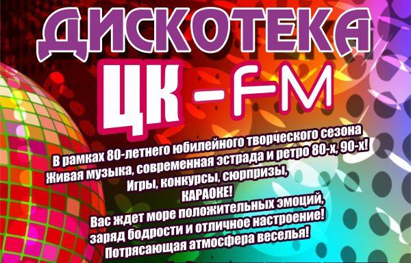 Дискотека ЦК-FM
