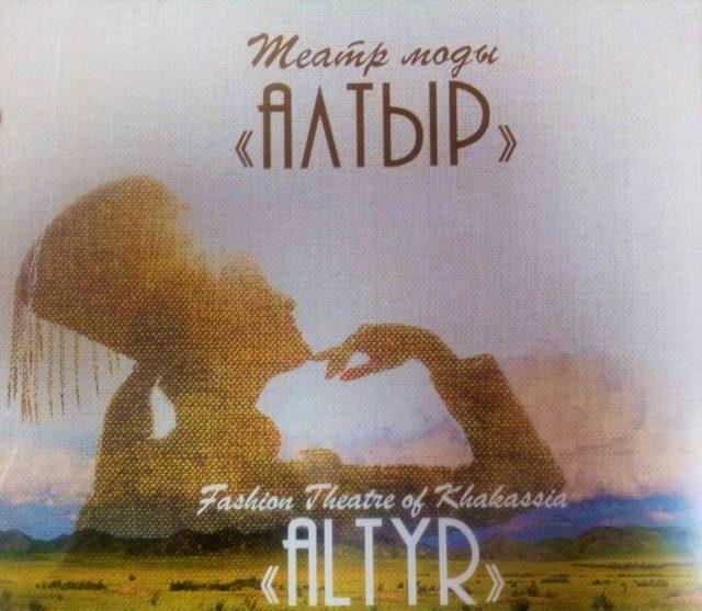 Каталог театра моды Алтыр