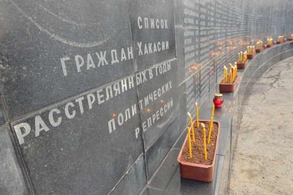 Мемориал жертвам политических репрессий