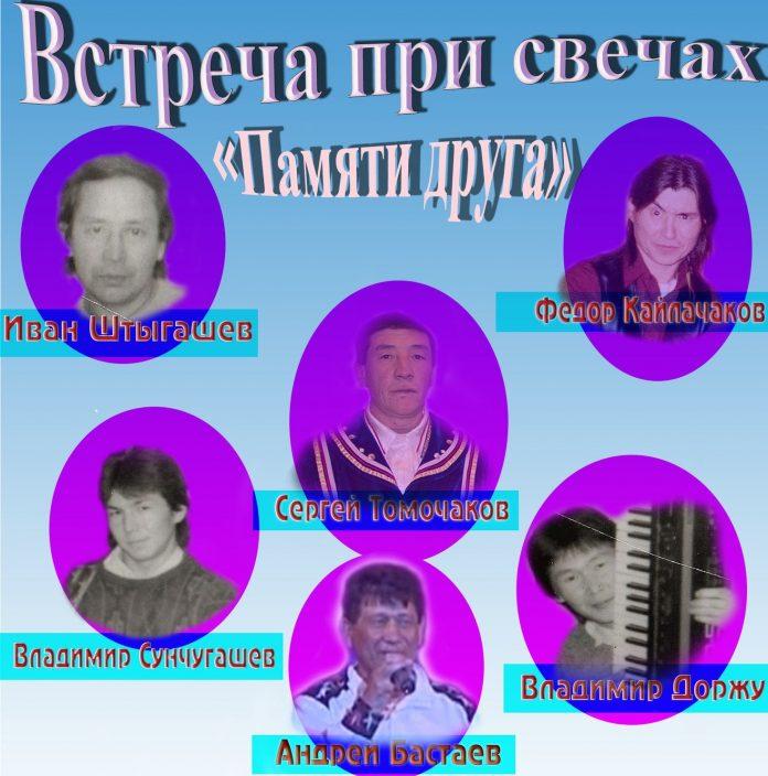 Концерт «Памяти друга»