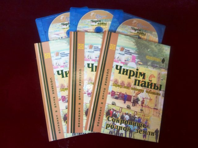 Сборник стихов и тахпахов