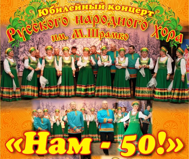 Русский народный хор им. М. Шрамко
